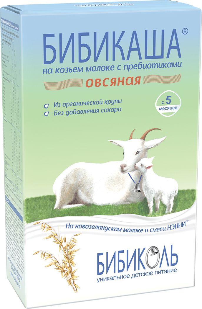 """БИБИКОЛЬКаша овсяная на козьем молоке """"Бибикаша»Для детского питания. С 5 месяцев.БИБИКАШАна козьем молоке овсянаяНа основе НОВОЗЕЛАНДСКОГО козьего молока и смеси НЭННИ*С 5 месяцев• Произведена из органической крупы• Содержит комплекс пребиотиков• Без добавления сахара и подсластителей• Не содержит коровьего молокаБИБИКОЛЬ* - смеси НЭННИ – адаптированные сухие молочные смеси на основе натурального козьего молока из Новой ЗеландииКаша овсяная на козьем молоке """"Бибикаша» сухая быстрорастворимая,обогащенная витаминами и минеральными веществами.Для детского питания. С 5 месяцев.БИБИКАША - 5 ФАКТОРОВ ОПТИМАЛЬНОГО ВЫБОРА:Полезная кашаВ Бибикашах содержатся все витамины и микроэлементы, необходимые для полноценного роста и развития ребенка. Все Бибикаши являются источником клетчатки, которая положительно влияет на работу кишечника. Кроме того, в Бибикаши добавлен комплекс пребиотиков, нормализующих кишечную микрофлору и обеспечивающих профилактику запоров. Каждая Бибикаша полезна по-своему.Овсяная Бибикаша производится из цельнозерновой крупы, в ней сохранены все составные части зерна, богатые витаминами группы B, которые повышают сопротивляемость организма к различным инфекциям. Овес способствует нормальной работе печени и поджелудочной железы. Овсяная Бибикаша оказывает обволакивающее и противовоспалительное действие на слизистую желудка и кишечника. Уникальная рецептураМы долго искали наиболее качественную крупу для наших каш и в итоге пришли к выводу, что крупа, произведенная по стандартам качества Европей¬ского союза для биопродуктов, является на сегодняшний день самым высоко¬классным сырьем. Крупы в Бибикашах обработаны максимально бережно, что полностью сохраняет их натуральный вкус и полезные свойства. Вкусная каша без сахараВ самом раннем возрасте у ребенка начинают складываться вкусовые предпо¬чтения, и очень важно в этот период не приучить его к слишком сладким или соленым продуктам. Поэтому в Бибикаши не добавляются сахар и соль, что способствует формированию п"""