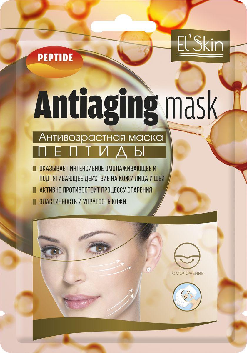 El Skin Набор Антивозрастная маска Пептиды, 5 шт661069• Оказывает интенсивное омолаживающее действие на кожу лица и шеи• Активно противостоит процессу старения• Эластичность и упругость кожи Маска предназначена для комплексной коррекции возрастных изменений кожи любого типа, оказывает интенсивное омолаживающее и подтягивающее действие. Благодаря тонкой текстуре, которая обеспечивает плотное прилегание, и высокой концентрации активных компонентов, маска активно противостоит процессу старения, эффективно восстанавливает тонус и эластичность кожи, придает ей молодой и свежий вид. Пептидный комплекс повышает защитный потенциал клеток, восстанавливает естественные механизмы регенерации кожи, стимулирует выработку собственного Коллагена, отвечающего за эластичность и упругость кожи, способствует повышению тургора и обеспечивает великолепный эффект лифтинга.