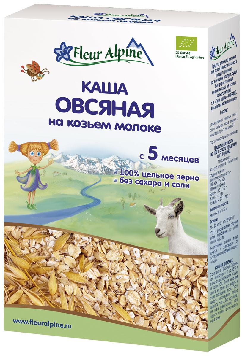 Каша Овсяная на козьем молоке Fleur Alpine Organic Изготовлена из отборного органического сырья Произведена из цельного зерна с сохранением его природной питательной ценности Легко усваивается и переваривается благодаря нежной консистенции Имеет восхитительный вкус и аромат