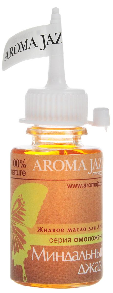 Aroma Jazz Масло жидкое для лица Миндальный джаз, 25 млFS-00897Действие: омолаживает, тонизирует и глубоко питает кожу. Масло разглаживает морщины, сужает поры, активизирует процессы регенерации в клетках. Борется с раздражением и шелушением, прекрасно успокаивает кожу и нормализует работу сальных желез. Противопоказания: аллергическая реакция на составляющие компоненты. Срок хранения: 24 месяца. После вскрытия упаковки рекомендуется использование помпы,использовать в течение 6 месяцев. Не рекомендуется снимать помпу до завершения использования.