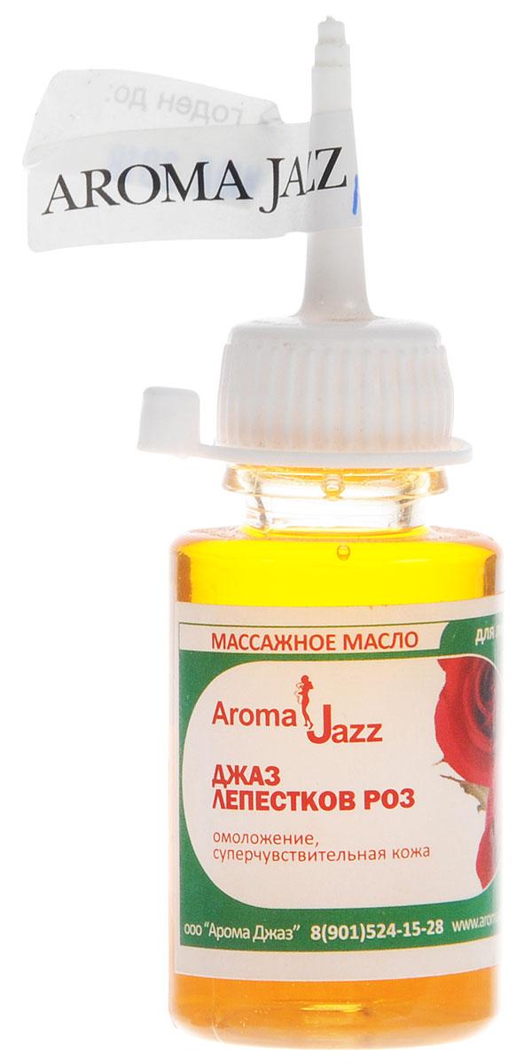 Aroma Jazz Масло жидкое для лица Джаз лепестков роз, 25 млFS-00897Действие: разглаживает морщины, восстанавливает контуры лица, борется с раздражением, очищает и нормализует работу сальных желез, устраняет отечность и темные круги под глазами, припухлость век, обладает сильнейшим омолаживающим эффектом. Великолепно подходит для ухода за зрелой чувствительной кожей. Противопоказания аллергическая реакция на составляющие компоненты. Срок хранения 24 месяца. После вскрытия упаковки рекомендуется использование помпы, использовать в течение 6 месяцев. Не рекомендуется снимать помпу до завершения использования.