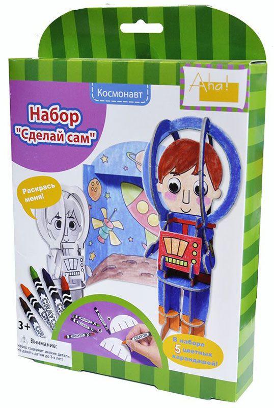 АНА Набор для изготовления игрушек Космонавт набор aha сделай сам маску цыпленок 7902