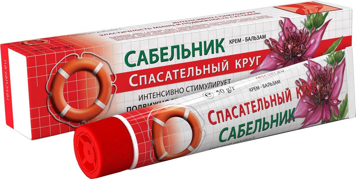 Спасательный круг Сабельник крем-бальзам, 50 г69Крем-бальзам с экстрактом сабельника предназначен для наружного применения в области суставов. Экстракт Сабельника составляет активную основу препарата и обладает выраженным противовоспалительным действием, что позволяет рекомендовать препараты на его основе при хронических заболеваниях, травмах суставов и прилегающих тканей. Препарат рекомендован как при возрастных заболеваниях суставов (дегенеративных), так и при различных травмах суставов и мягких тканей.Крем-бальзам может применяться в области любых крупных и мелких суставов, в частности коленного, локтевого и плечевого суставов, а также суставов запястья и щиколотки. Наружное применение крема-бальзама на проблемном участке способствует снижению интенсивности болевых ощущений, уменьшению отечности и восстановлению подвижности суставов.