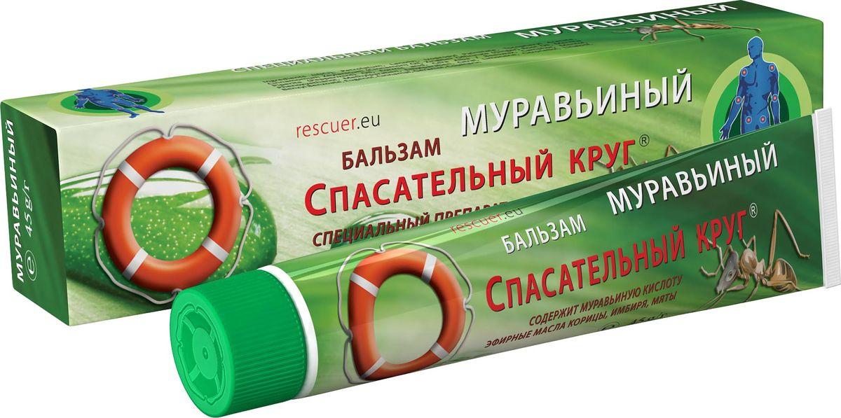 Спасательный круг Бальзам специальный Муравьиный, 45 г93Бальзам муравьиный является высокоактивным вспомогательным средством, рекомендованным для улучшения состояния опорно-двигательного аппарата. Муравьиная кислота, входящая в состав бальзама, обладает противовоспалительным, болеутоляющим, местно-раздражающими эффектами, поэтому данное наружное средство может быть рекомендовано при мышечных и суставных проблемах различного происхождения.