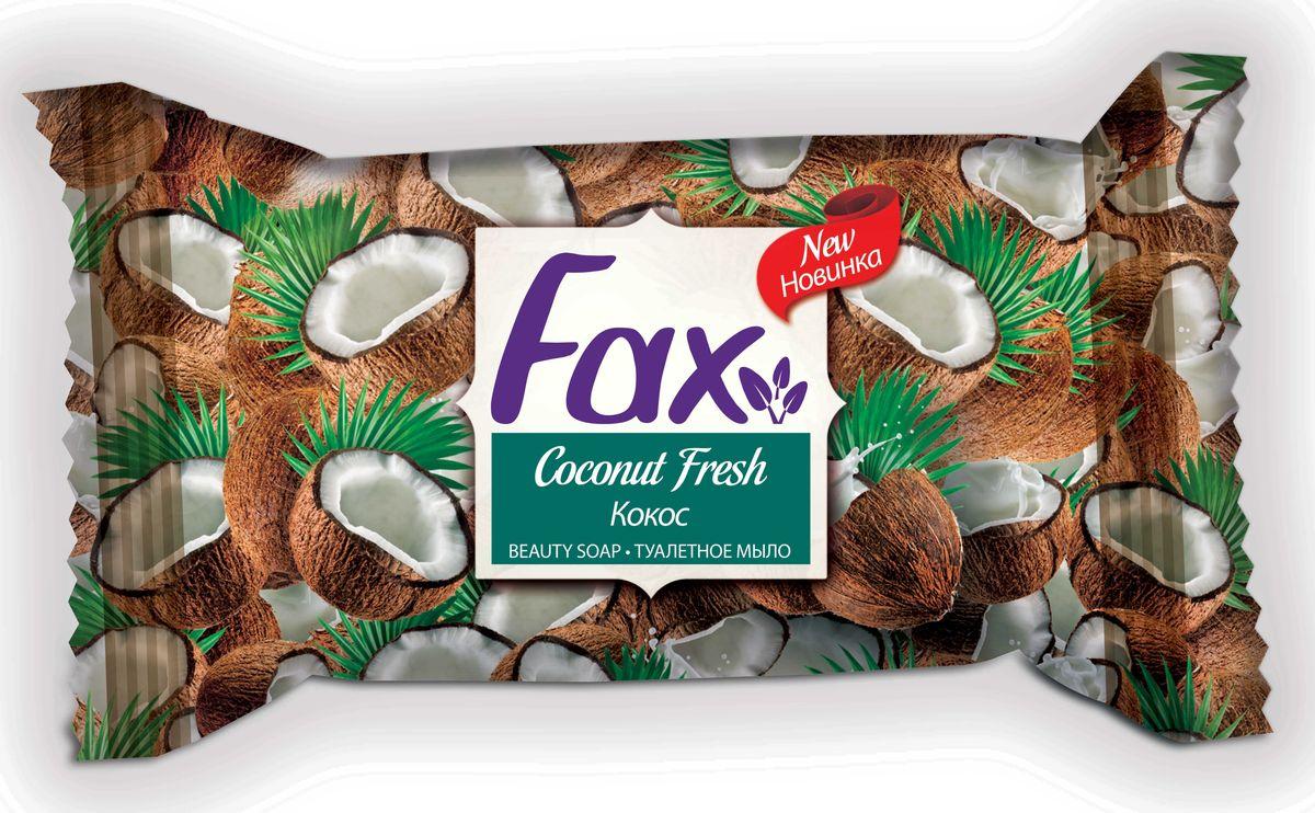 Fax Мыло Кокос 75г80019900125Основное предназначение мыла - очищение кожи от загрязнений и избавление ее от вредных микроорганизмов. Уделяя вопросу мытья рук должное внимание, мы можем избежать множества проблем. Сегодня среди многочисленного ассортимента можно подобрать именно то средство, которое будет полностью удовлетворять ваши потребности. Вы можете выбрать цвет, запах, текстуру и даже дизайн упаковки.Fax Soap - это серия, разработанная специалистами ведущей турецкой компании Evyap. Мыло из этой серии экономно расходуется и радует своим приятным ароматом. Оно отлично пенится и хорошо очищает кожу рук. Туалетное мыло поставляется в индивидуальной упаковке. Запах этого средства окунет вас в мир чудесных летних воспоминаний и наполнит вас позитивными эмоциями.
