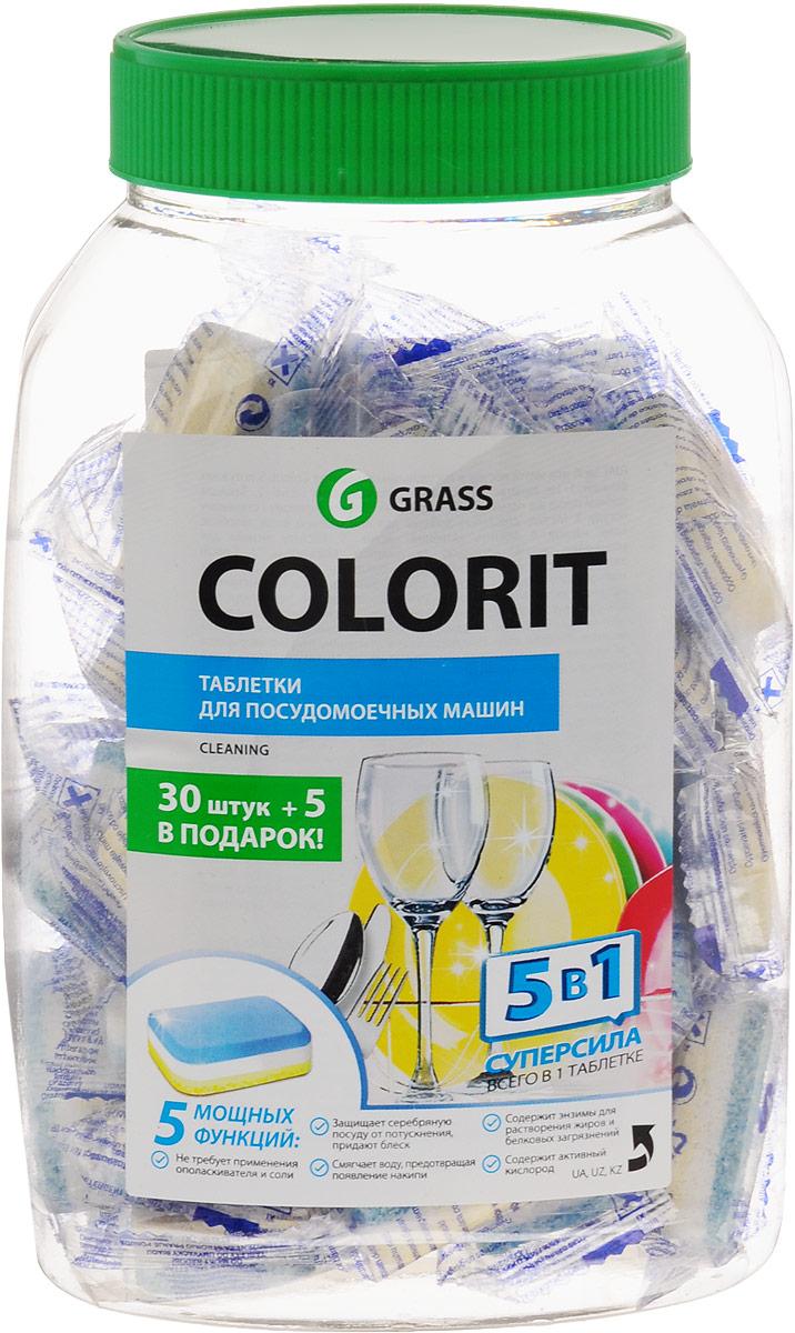 Таблетки для посудомоечной машины Grass Colorit, 35 шт х 18 г213000Таблетки Grass Colorit предназначены для мытья посуды в посудомоечных машинах. Обладают пятью мощными функциями:- не требуют применения ополаскивателя и соли;- защищают серебряную посуду от потускнения и придает стеклянной и стальной посуде блеск;- содержат специальные добавки для смягчения воды и предотвращают появление накипи;- содержат активный кислород;- содержат энзимы для растворения жиров, крахмалов и белковых загрязнений. В банке 35 таблеток.Состав: > 30% фосфаты, 5-15% кислородосодержащий отбеливатель, Уважаемые клиенты!Обращаем ваше внимание на возможные изменения в дизайне упаковки. Качественные характеристики товара остаются неизменными. Поставка осуществляется в зависимости от наличия на складе.