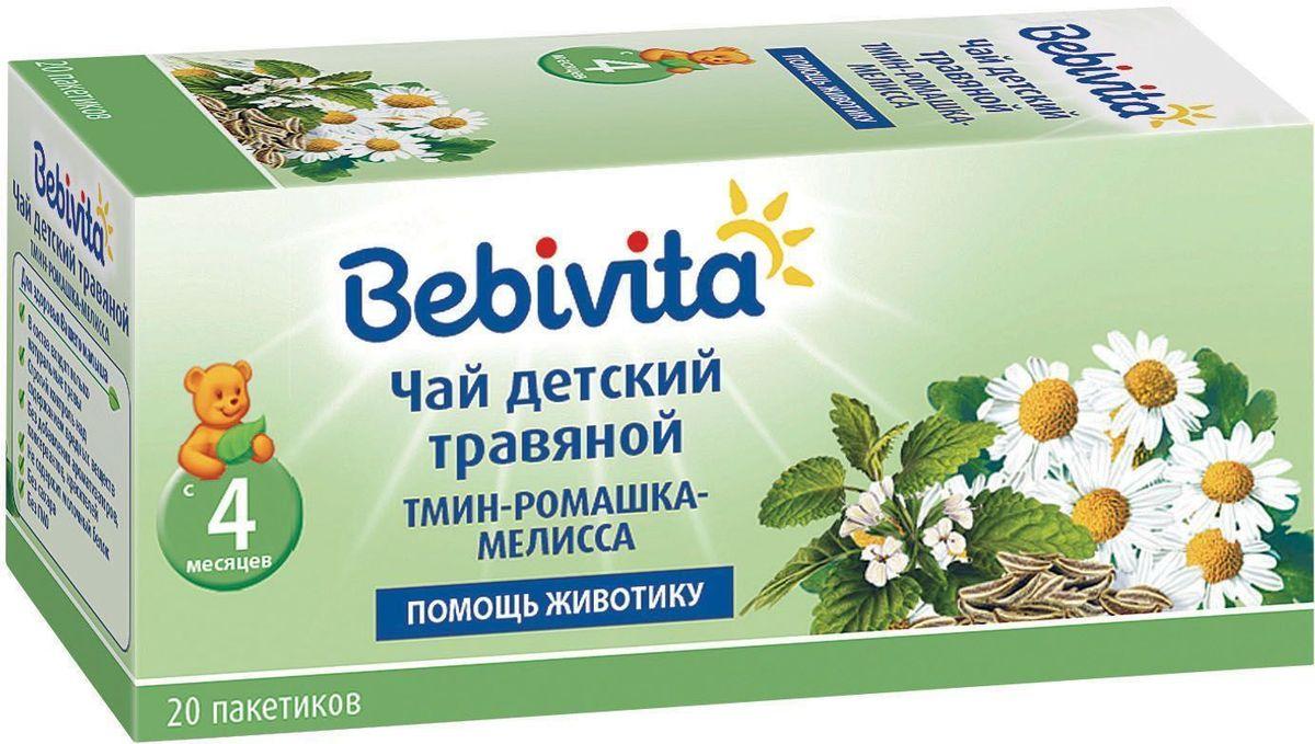 Bebivita Тмин ромашка мелисса чай травяной, с 4 месяцев, 20 г9007253102681Чай детский Bebivita травяной тмин-ромашка-мелисса может быть использован в питании детей с 4 месяцев. Тмин, входящий в состав чая, усиливает перистальтику кишечника, ромашка оказывает противовоспалительное, антисептическое действие, мелисса - успокаивающее и общеукрепляющее. Этот чай помогает при простуде и незаменим во время холодов.