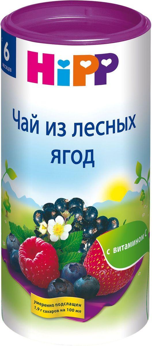 Детский чай Hipp лесные ягоды - вкусный, хорошо утоляющий жажду быстрорастворимый напиток для детей с 6 месяца жизни до школьного возраста. Чай приготовлен из ягод и натуральных экстрактов лекарственных трав и обладает приятным вкусом и ароматом. Применяется как общеукрепляющее и витаминизирующее средство, для утоления жажды, повышения аппетита, улучшения зрения.