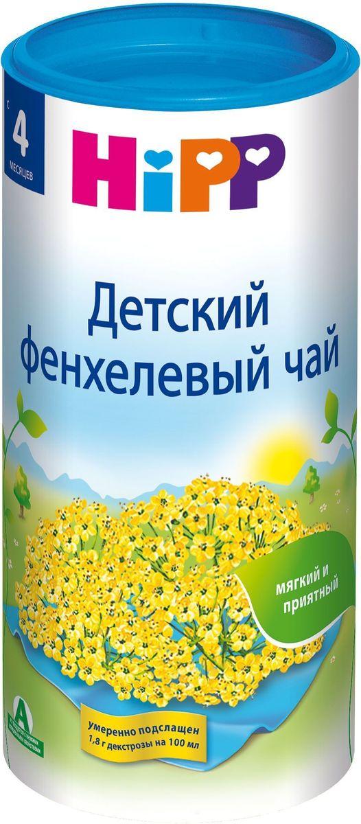 Детский чай Hipp с фенхелем - травяной чай, устраняющий детские колики и вздутие живота. Он нормализует работу желудочно-кишечного тракта и регулирует стул. Чай производится из высококачественного сырья и является мягким, хорошо утоляющим жажду напитком, предназначен для детей раннего возраста, начиная с 4 месяца. Приготовлен из натуральных экстрактов лекарственных трав.