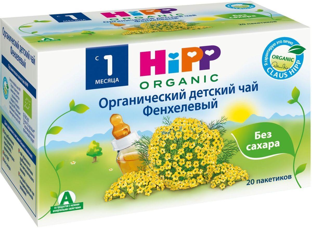 Hipp Фенхель чай органический пакетированный, с 1 месяца, 30 г0120710Чай детский Hipp органический фенхель может быть использован в питании даже самых маленьких детей. Детский травяной чай богат бета-каротином, магнием, кальцием, витаминами С и группы В, сочетание которых способствует нормализации работы желудочно-кишечного тракта, устраняет колики, уменьшает газообразование.