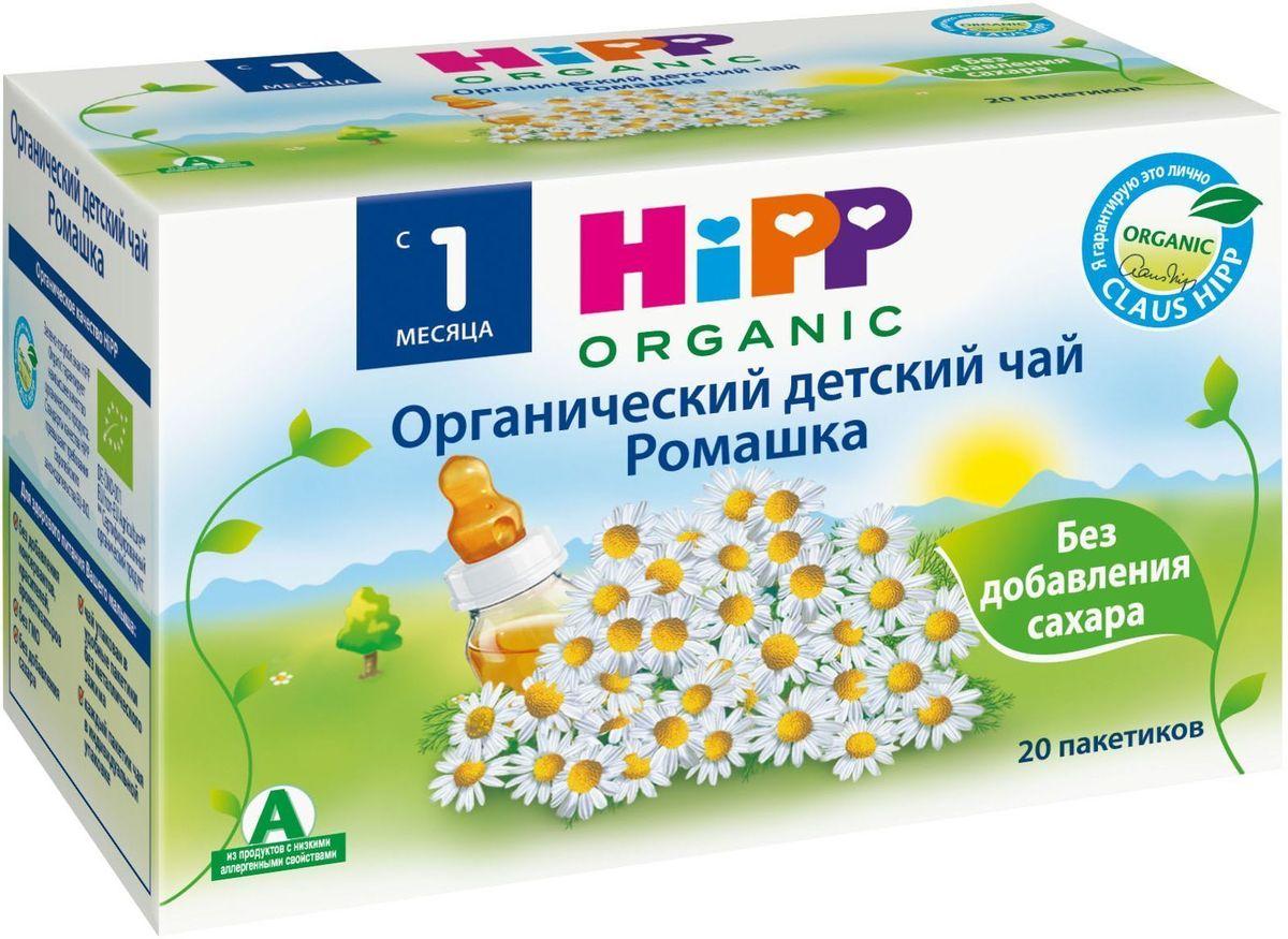 Hipp Ромашка чай органический пакетированный, с 1 месяца, 30 г1093Чай детский Hipp органический ромашка - травяной чай, устраняющий детские колики и вздутие живота. Он нормализует работу желудочно-кишечного тракта и регулирует стул. Чай производится из высококачественного сырья и является мягким, хорошо утоляющим жажду напитком, предназначен для детей раннего возраста, начиная с 1-го месяца жизни. Знак Био на этикетке этой продукции означает, что все продукты произведены из сырья органического земледелия и животноводства. Чай упакован в удобные индивидуальные пакетики без металлического зажима.