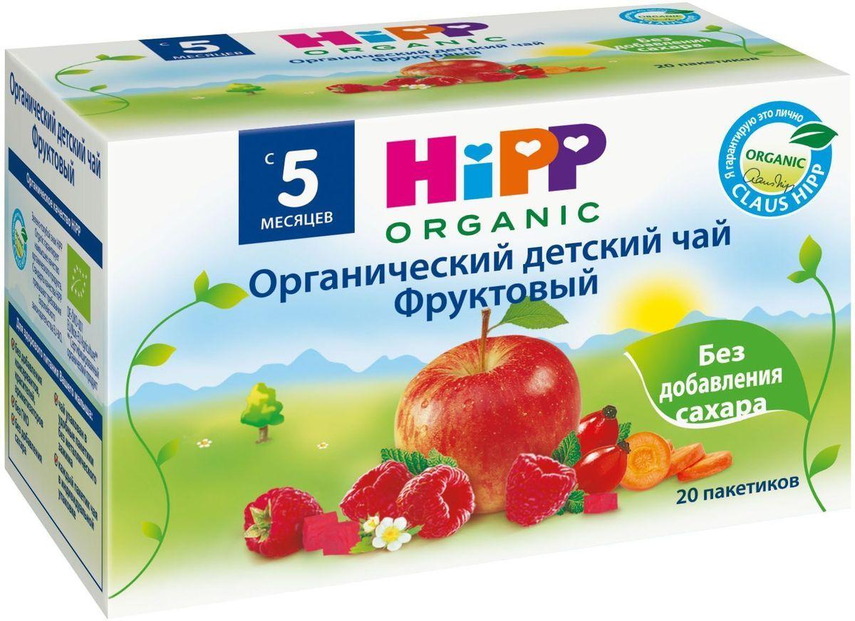 Hipp Фруктовый чай органический пакетированный, с 4 месяцев, 40 г1093Чай детский Hipp органический фруктовый - вкусный, хорошо утоляющий жажду чай для детей с 5 месяца жизни до школьного возраста. Чай приготовлен из натуральных плодов и ягод, и обладает приятным вкусом и ароматом. Применяется как общеукрепляющее средство, для утоления жажды, с целью повышения аппетита и жизненного тонуса ребенка, регуляции деятельности желудочно-кишечного тракта. Знак Био на этикетке этой продукции означает, что все продукты произведены из сырья органического земледелия и животноводства. Чай упакован в удобные индивидуальные пакетики без металлического зажима