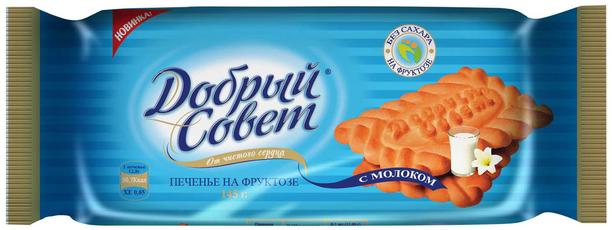 Добрый совет печенье на фруктозе с молоком, 145 г225391Печенье без сахара на фруктозе.