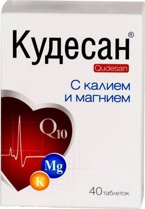 Кудесан, с калием и магнием, 40 таблеток х 1000 мг2218Коэнзим Q калий и магний требуются сердцу для его работы. Основная функция сердца - обеспечивать движение крови в организме за счет постоянных сокращений. Они, в свою очередь, происходят благодаря непрерывно протекающим в сердце физическим процессам и биохимическим реакциям, которые требуют значительного расхода энергии. Калий и магний - непременные их участники, а от коэнзима Q10 зависит снабжение сердца энергией. При различных заболеваниях, эмоциональных стрессах, интенсивной физической работе, а также при развитии ряда возрастных заболеваний нагрузка на сердце увеличивается. Следовательно, ему требуется больше энергии и питательных веществ. Кудесан с калием и магнием снабжает сердце веществами, необходимыми для его полноценной работы на протяжении всей жизни. Кудесан с калием и магнием обладает преимуществами перед большинством профилактических препаратов для сердца: - Имеет оригинальный комбинированный состав: содержит одновременно коэнзим Q калий и магний. - Компоненты оказывают разностороннее влияние на деятельность сердца.- Поддерживают в норме работу миокарда: коэнзим Q10 снабжает сердце энергией и защищает от воздействия свободных радикалов, а калий и магний необходимы для полноценного сокращения сердечной мышцы и проводимости нервных импульсов.- Участвуют в профилактике заболеваний сердечно-сосудистой системы за счет того, что коэнзим Q10 замедляет процессы старения и препятствует развитию атеросклероза, калий и магний питают и укрепляют сердечную мышцу, поддерживают эластичность сосудов.Товар не является лекарственным средством. Товар не рекомендован для лиц младше 18 лет. Могут быть противопоказания и следует предварительно проконсультироваться со специалистом. Товар сертифицирован.