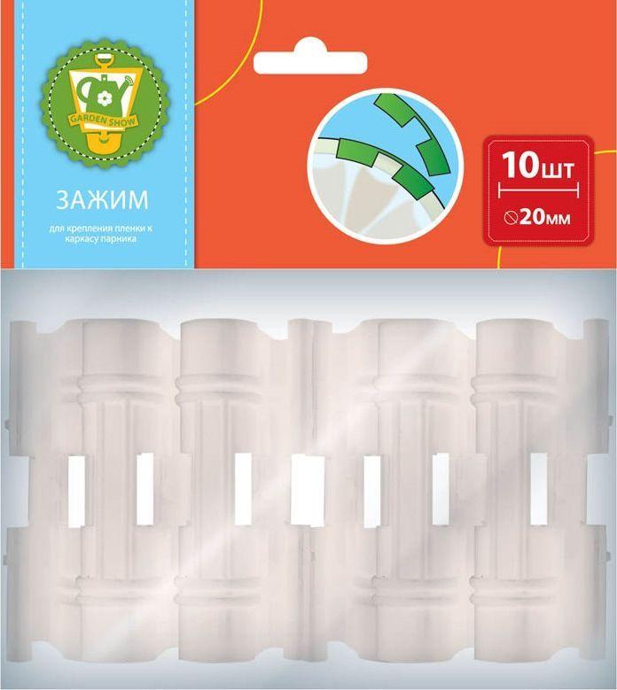 Зажим для крепления пленки к каркасу парника Garden Show, диаметр 20 мм, 10 шт466016Зажимы Garden Show выполнены из пластика. Позволяют надежно закрепить пленку на каркасе парника. В комплекте 10 зажимов.