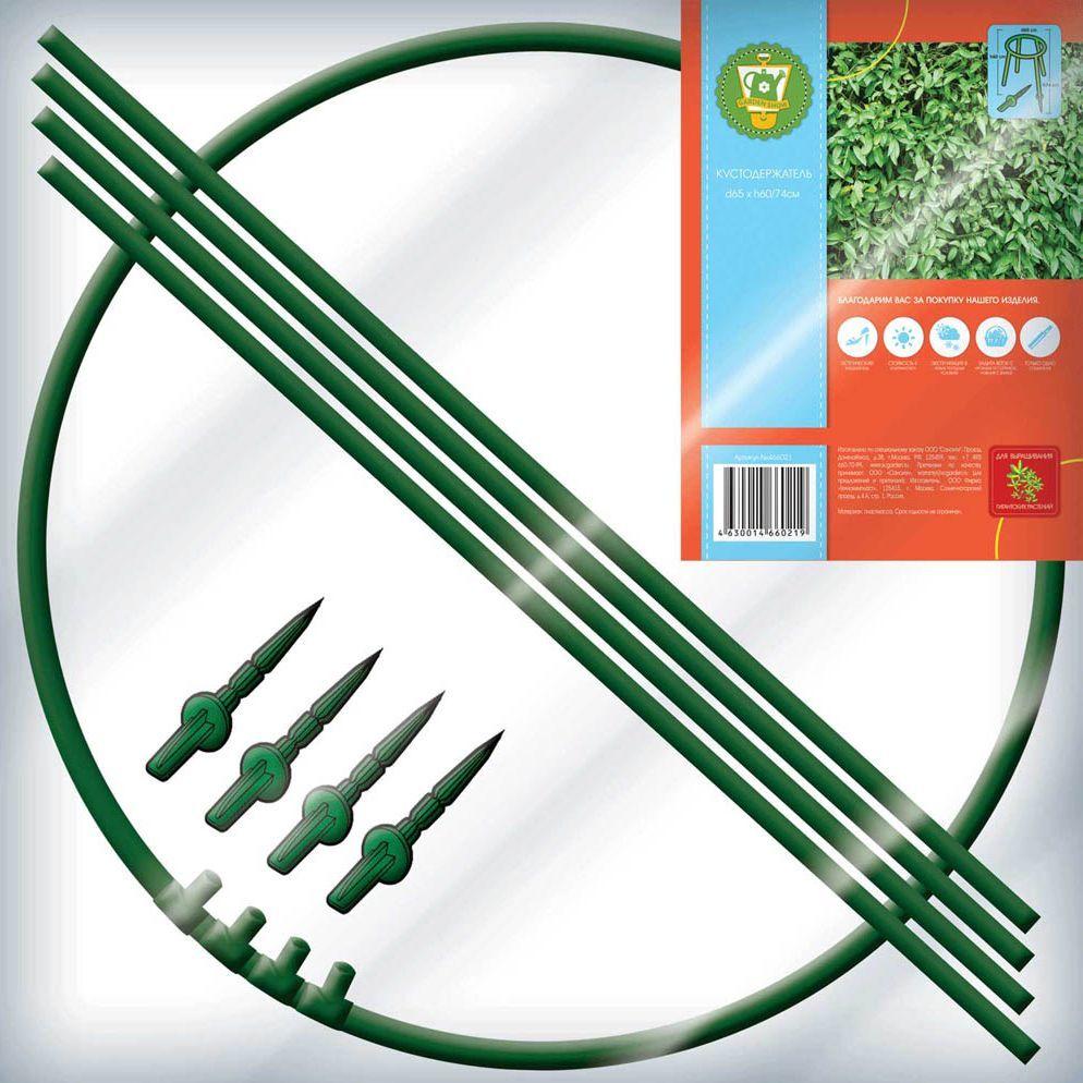 Кустодержатель Garden Show, цвет: зеленый, диаметр 65 см, высота 60/74 см531-402Кустодержатель Garden Show d65хh60/74см цвет зеленый
