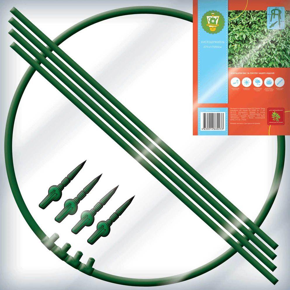 Кустодержатель Garden Show, цвет: зеленый, диаметр 75 см, высота 70/84 см531-402Кустодержатель Garden Show d75хh70/84см цвет зеленый