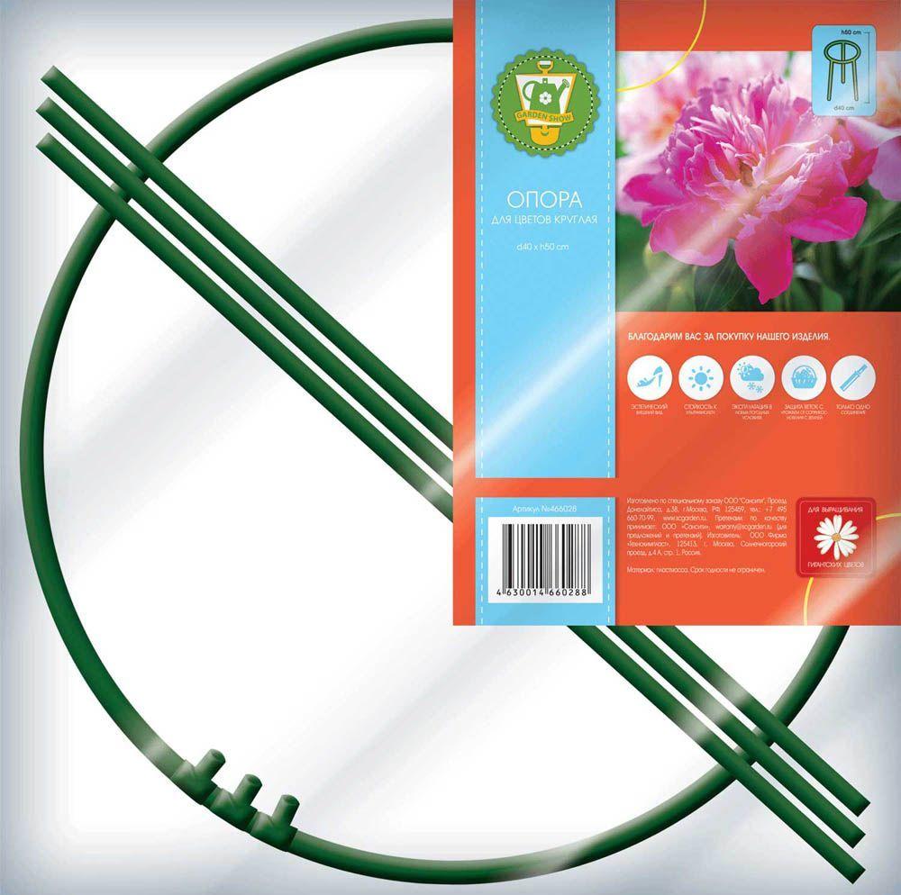 Опора для цветов Garden Show, цвет: зеленый, диаметр 40 см, высота 50 см531-402Опора для цветов круглая Garden Show d40xh50см, пластик, цвет зеленый