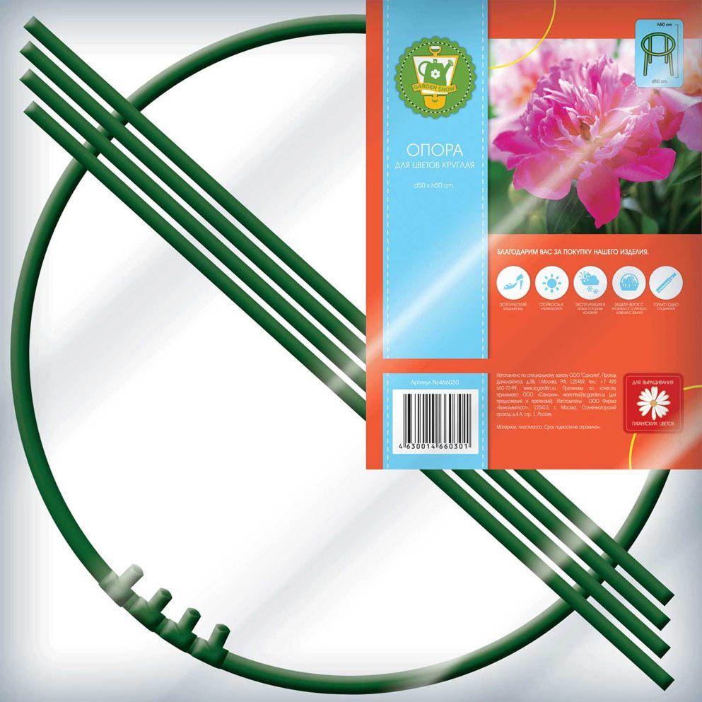 Опора для цветов Garden Show, цвет: зеленый, диаметр 50 см, высота 50 см531-402Опора для цветов круглая Garden Show d50xh50см цвет зеленый