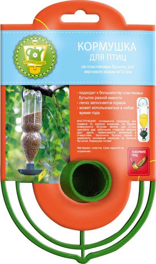 Кормушка для птиц Garden Show, на пластиковую бутылку, для зернового корма, диаметр 12,5 см531-402Кормушка для птиц Garden Show устанавливается прямо на пластиковую бутылку. Подходит к большинству пластиковых бутылок разной емкости. Легко заполняется кормом. Может использовать в любое время года.