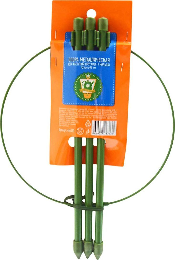 Опора для растений Garden Show, круглая (1 кольцо), диаметр 20 см, высота 30 см531-402Опора для растений Garden Show выполнена из металла и защищена пластиковой оплеткой, которая предотвращает появление коррозии. Такая опора используется для поддержки садовых и комнатных растений. Также незаменима при создании сложных декоративных конструкций на балконах, террасах и дачных участках. Легко и без усилий устанавливается в грунт и надежно закрепляется. Изделие можно использовать круглый год, оно не выгорает на солнце, не деформируется от мороза и сохраняет неизменный внешний вид даже после долгой эксплуатации. Высота: 30 см. Диаметр: 20 см.