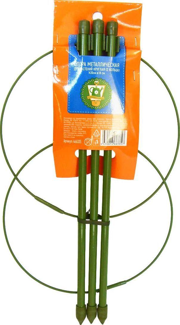 Опора для растений Garden Show, круглая (2 кольца), диаметр 18 см, высота 30 см531-402Опора для растений Garden Show выполнена из металла и защищена пластиковой оплеткой, которая предотвращает появление коррозии. Такая опора используется для поддержки садовых и комнатных растений. Также незаменима при создании сложных декоративных конструкций на балконах, террасах и дачных участках. Легко и без усилий устанавливается в грунт и надежно закрепляется. Изделие можно использовать круглый год, оно не выгорает на солнце, не деформируется от мороза и сохраняет неизменный внешний вид даже после долгой эксплуатации. Высота: 30 см. Диаметр: 18 см.
