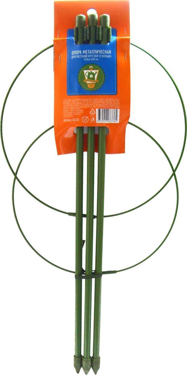 Опора для растений Garden Show, круглая (2 кольца), диаметр 20 см, высота 40 см466336Опора для растений Garden Show выполнена из металла и защищена пластиковой оплеткой, которая предотвращает появление коррозии. Такая опора используется для поддержки садовых и комнатных растений. Также незаменима при создании сложных декоративных конструкций на балконах, террасах и дачных участках. Легко и без усилий устанавливается в грунт и надежно закрепляется. Изделие можно использовать круглый год, оно не выгорает на солнце, не деформируется от мороза и сохраняет неизменный внешний вид даже после долгой эксплуатации. Высота: 40 см. Диаметр: 20 см.
