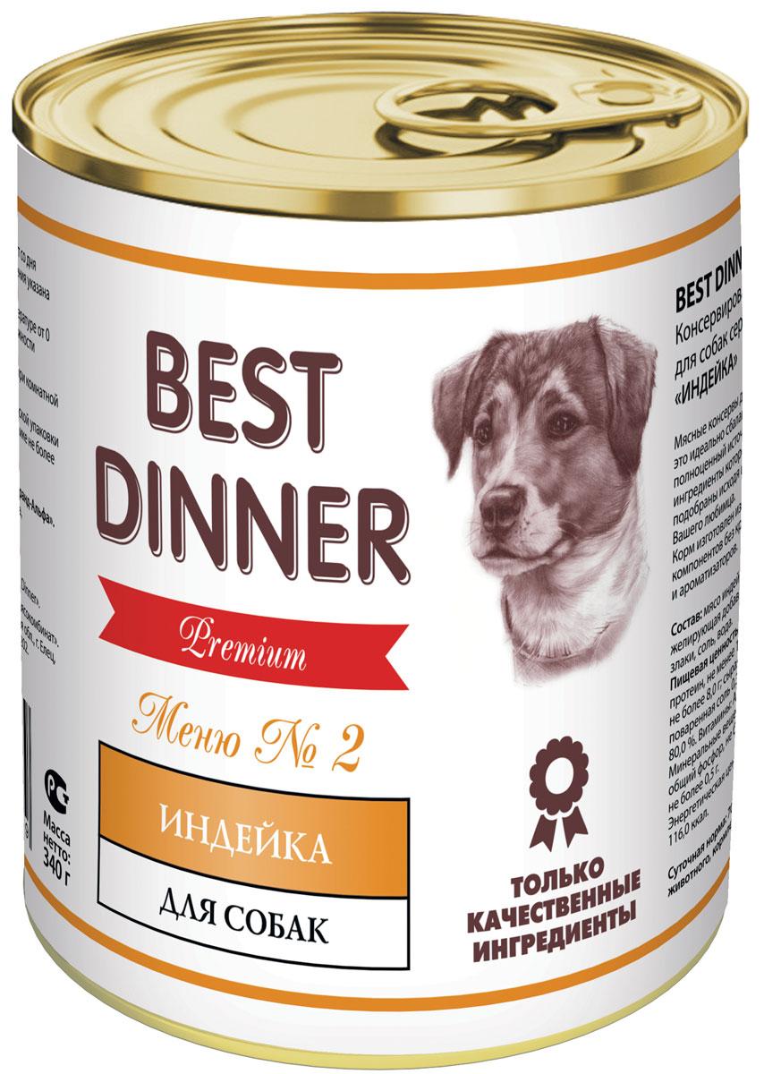 Консервы для собак Best Dinner Меню №2, с индейкой, 340 г0120710Мясные консервы для собак Best Dinner - это идеально сбалансированный, полноценный источник питания, ингредиенты которого оптимально подобраны исходя из нужд вашего любимца. Корм изготовлен из натуральных компонентов без красителей, консервантов и ароматизаторов.Состав: мясо индейки, субпродукты, желирующая добавка, растительное масло, злаки, соль, вода.В 100 г содержится: сырой протеин, не менее 11,0 г; сырой жир, не более 8,0 г; сырая зола, не более 2,0 г; поваренная соль 0,3–0,7 г; влага, не более 80,0 %.Минеральные вещества в 100 г продукта: общий фосфор, не более 0,7 г; кальций, не более 0,5 г.Энергетическая ценность 100 г продукта: 116,0 ккал.Условия хранения: при температуре от 0 до 25 °C и относительной влажности воздуха не более 75 %.Рекомендуется употреблять при комнатной температуре.После вскрытия потребительской упаковки продукт хранить в холодильнике не более 2 суток.Суточная норма: 70–90 г на 1 кг веса животного, кормление в два приема. Товар сертифицирован.