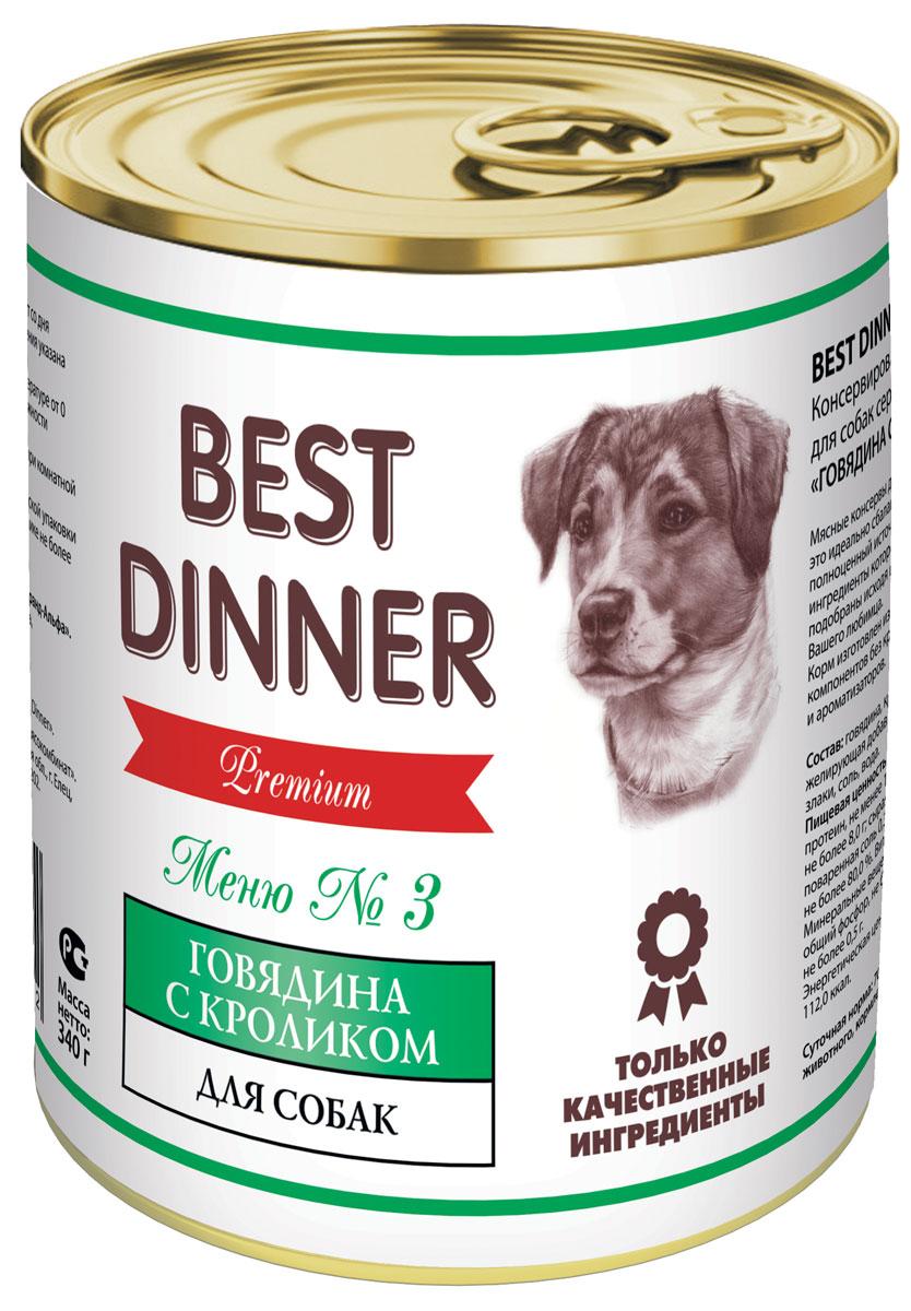 Консервы для собак Best Dinner Меню №3, с говядиной и кроликом, 340 г0120710Мясные консервы для собак Best Dinner - это идеально сбалансированный, полноценный источник питания, ингредиенты которого оптимально подобраны исходя из нужд вашего любимца. Корм изготовлен из натуральных компонентов без красителей, консервантов и ароматизаторов.Состав: говядина, кролик, субпродукты, желирующая добавка, растительное масло, злаки, соль, вода.В 100 г содержится: сырой протеин, не менее 10,0 г; сырой жир, не более 8,0 г; сырая зола, не более 2,0 г; поваренная соль 0,3–0,7 г; влага, не более 80,0 %.Минеральные вещества в 100 г продукта: общий фосфор, не более 0,7 г; кальций, не более 0,5 г.Энергетическая ценность 100 г продукта: 112,0 ккал.Условия хранения: при температуре от 0 до 25 °C и относительной влажности воздуха не более 75 %.Рекомендуется употреблять при комнатной температуре.После вскрытия потребительской упаковки продукт хранить в холодильнике не более 2 суток.Суточная норма: 70–90 г на 1 кг веса животного, кормление в два приема. Товар сертифицирован.