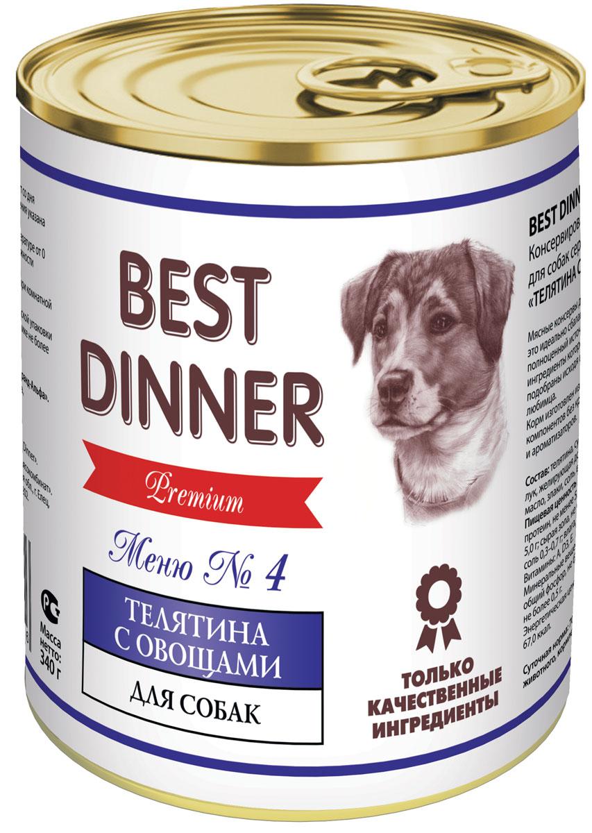 Консервы для собак Best Dinner Меню №4, с телятиной и овощами, 340 г0120710Мясные консервы для собак Best Dinner - это идеально сбалансированный, полноценный источник питания, ингредиенты которого оптимально подобраны исходя из нужд вашего любимца. Корм изготовлен из натуральных компонентов без красителей, консервантов и ароматизаторов.Состав: телятина, субпродукты, морковь, лук, желирующая добавка, растительное масло, злаки, соль, вода.В 100 г содержится: сырой протеин, не менее 5,5 г; сырой жир, не более 5,0 г; сырая зола, не более 2,0 г; поваренная соль 0,3–0,7 г; влага, не более 80,0 %.Минеральные вещества в 100 г продукта: общий фосфор, не более 0,7 г; кальций, не более 0,5 г.Энергетическая ценность 100 г продукта: 67,0 ккал.Условия хранения: при температуре от 0 до 25 °C и относительной влажности воздуха не более 75 %.Рекомендуется употреблять при комнатной температуре.После вскрытия потребительской упаковки продукт хранить в холодильнике не более 2 суток.Суточная норма: 70–90 г на 1 кг веса животного, кормление в два приема. Товар сертифицирован.