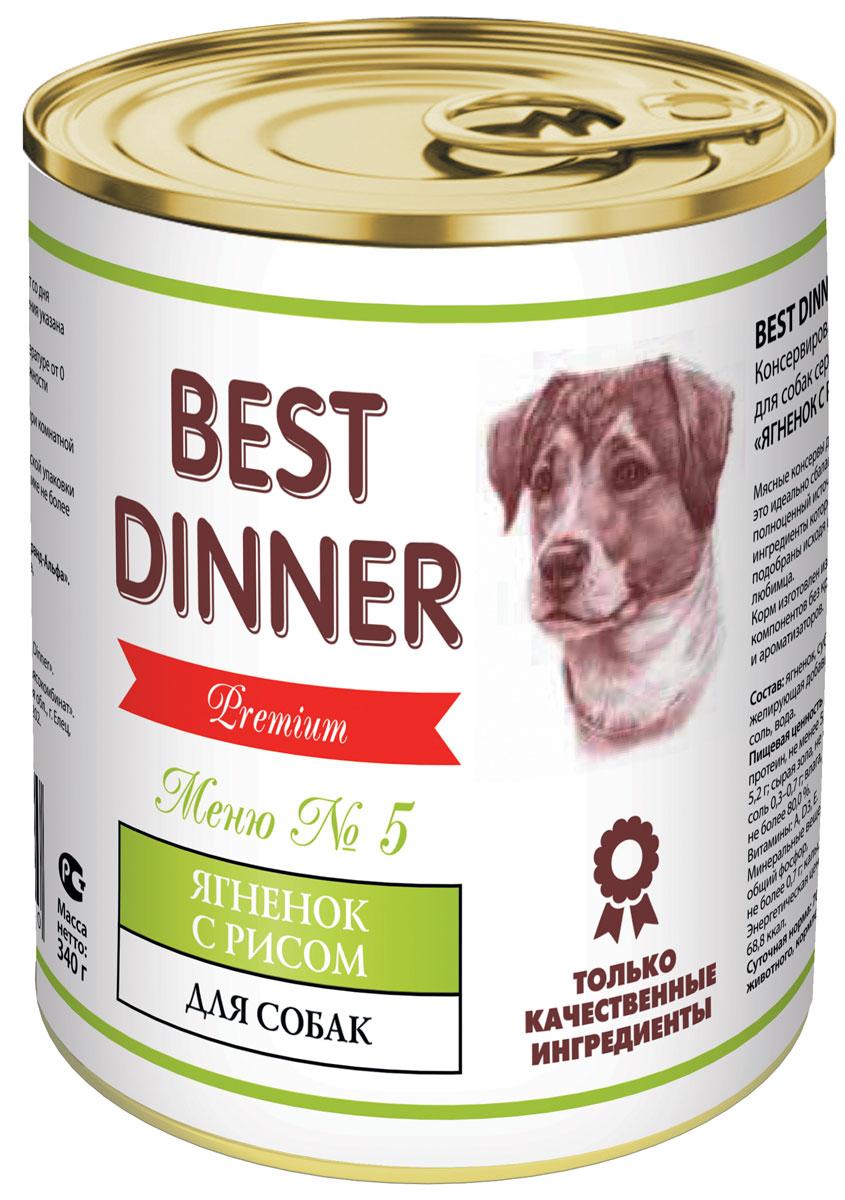 Консервы для собак Best Dinner Меню №5, с ягненком и рисом, 340 г0120710Мясные консервы для собак Best Dinner - это идеально сбалансированный, полноценный источник питания, ингредиенты которого оптимально подобраны исходя из нужд вашего любимца. Корм изготовлен из натуральных компонентов без красителей, консервантов и ароматизаторов.Состав: ягненок, субпродукты, рис, морковь, желирующая добавка, растительное масло, соль, вода.В 100 г продукта: сырой протеин, не менее 5,5 г; сырой жир, не более 5,2 г; сырая зола, не более 2,0 г; поваренная соль 0,3–0,7 г; влага, не более 80,0 %.Минеральные вещества в 100 г продукта: общий фосфор, не более 0,7 г; кальций, не более 0,5 г.Энергетическая ценность 100 г продукта: 68,8 ккал.Условия хранения: при температуре от 0 до 25 °C и относительной влажности воздуха не более 75 %.Рекомендуется употреблять при комнатной температуре.После вскрытия потребительской упаковки продукт хранить в холодильнике не более 2 суток.Суточная норма: 70–90 г на 1 кг веса животного, кормление в два приема. Товар сертифицирован.