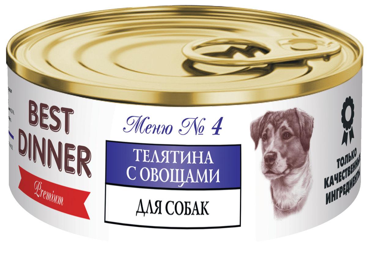 Консервы для собак Best Dinner Меню №4, с телятиной и овощами, 100 г57032Мясные консервы для собак Best Dinner - это идеально сбалансированный, полноценный источник питания, ингредиенты которого оптимально подобраны исходя из нужд вашего любимца. Корм изготовлен из натуральных компонентов без красителей, консервантов и ароматизаторов.Состав: телятина, субпродукты, морковь, лук, желирующая добавка, растительное масло, злаки, соль, вода.В 100 г содержится: сырой протеин, не менее 5,5 г; сырой жир, не более 5,0 г; сырая зола, не более 2,0 г; поваренная соль 0,3–0,7 г; влага, не более 80,0 %.Минеральные вещества в 100 г продукта: общий фосфор, не более 0,7 г; кальций, не более 0,5 г.Энергетическая ценность 100 г продукта: 67,0 ккал.Условия хранения: при температуре от 0 до 25 °C и относительной влажности воздуха не более 75 %.Рекомендуется употреблять при комнатной температуре.После вскрытия потребительской упаковки продукт хранить в холодильнике не более 2 суток.Суточная норма:70–90 г на 1 кг веса животного, кормление в два приема. Товар сертифицирован.