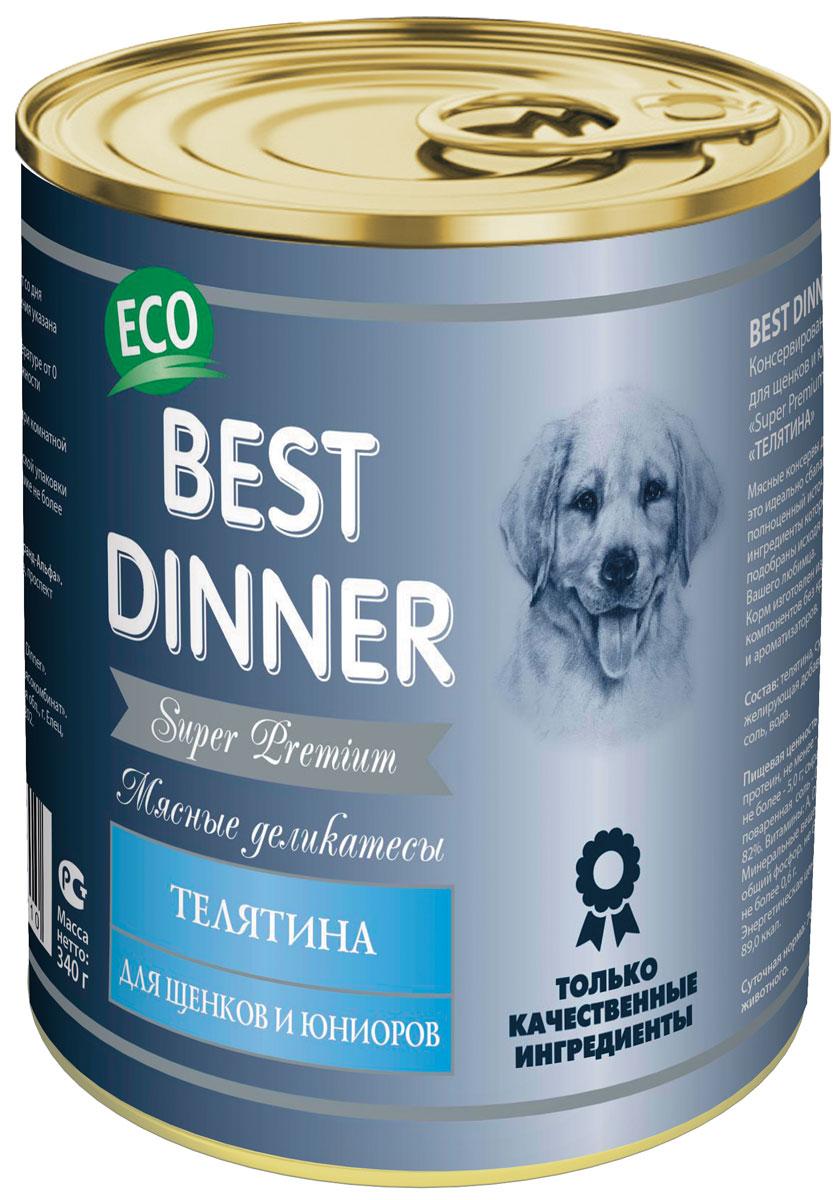 Консервы Best Dinner Мясные деликатесы для щенков и юниоров, с телятиной, 340 г0120710Идеально сбалансированный по своему составу полноценный источник питания. На основе мяса телятины, с добавлением витаминно-минерального комплекса. Подходит для собак с чувствительным пищеварением.Состав: телятина, субпродукты мясные, желирующая добавка, растительное масло, соль, вода.В 100 г. содержится: сырой протеин, не менее 11,0 г; сырой жир, не более 5,0 г ; сырая зола, не более 2,0 г ; поваренная соль 0,5 - 0,7 г; влага, не более 82 %.Витамины: А, D3, Е.Минеральные вещества в 100 г. продукта: общий фосфор, не более 0,5 г ; кальций, не более 0,6 г.