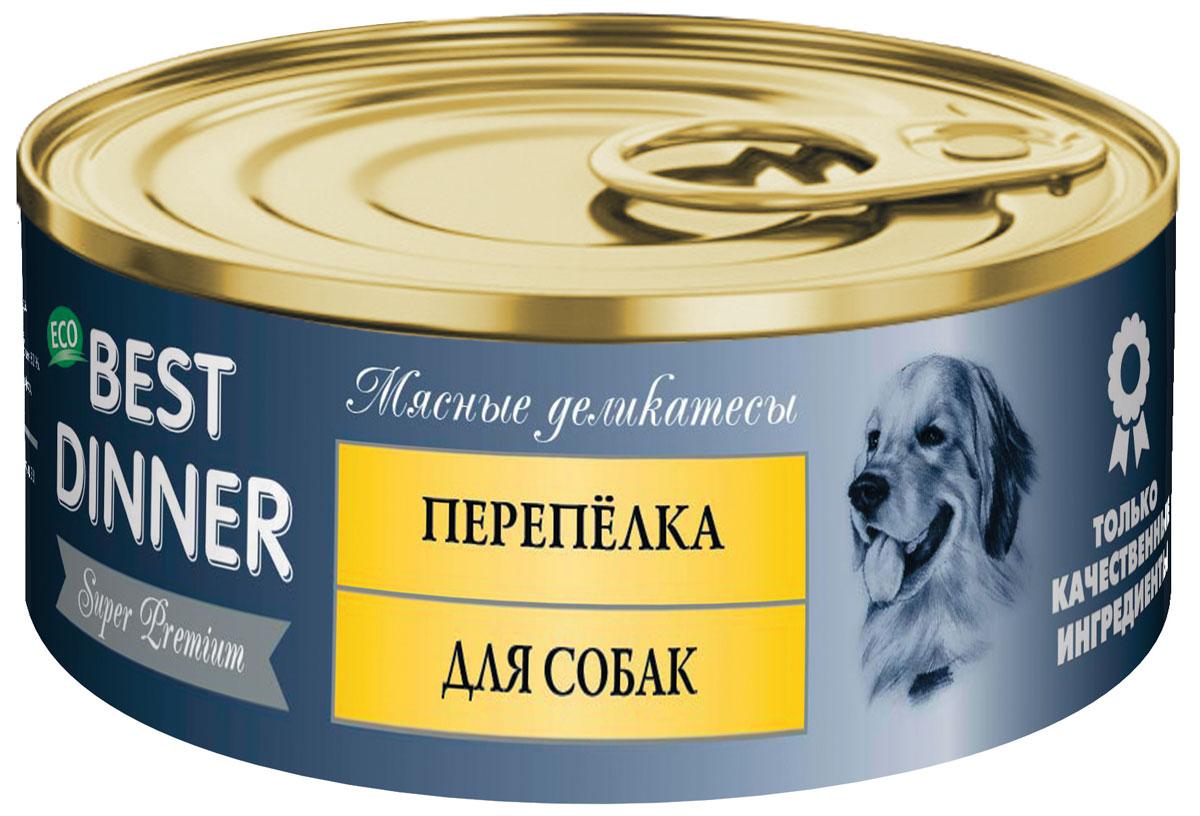Консервы для собак Best Dinner Мясные деликатесы, с перепелкой, 100 г0120710Идеально сбалансированный по своему составу полноценный источник питания. На основе диетического мяса перепелки, с добавлением витаминно-минерального комплекса. Подходит для собак с чувствительным пищеварением.Состав: мясо перепелиное, субпродукты мясные, желирующая добавка, растительное масло, соль, вода.В 100 г содержится: сырой протеин, не менее 8,5 г; сырой жир, не более 8,0 г; сырая зола, не более 2,0 г; поваренная соль 0,5 - 0,7 г; влага, не более 82 %.Витамины: А, D3, Е.Минеральные вещества в 100 г. продукта: общий фосфор, не более 0,5 г ; кальций, не более 0,6 г. Товар сертифицирован.