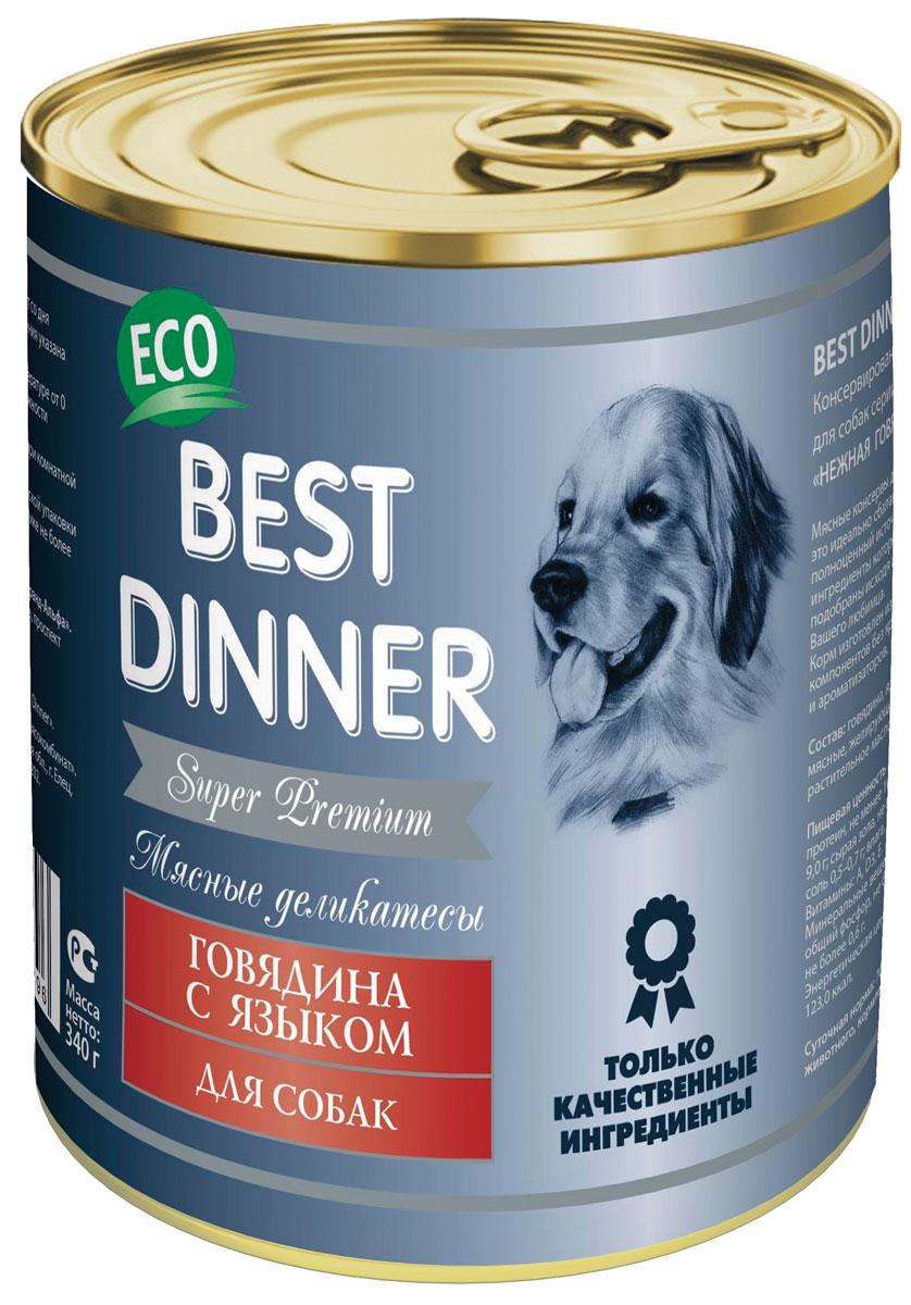 Консервы для собак Best Dinner Мясные деликатесы, с говядиной и языком, 340 г76001Идеально сбалансированный по своему составу полноценный источник питания. На основе мяса говядины, с добавлением витаминно-минерального комплекса. Подходит для собак с чувствительным пищеварением.Состав: говядина, язык, субпродукты мясные, желирующая добавка, растительное масло, соль, вода.В 100 г содержится: сырой протеин, не менее 10,5 г; сырой жир, не более 9,0 г; сырая зола, не более 2,0 г; поваренная соль 0,5 - 0,7 г ; влага, не более 82%. Витамины: А, D3, Е.Минеральные вещества в 100 г. продукта: общий фосфор, не более 0,5 г; кальций, не более 0,6 г. Товар сертифицирован.