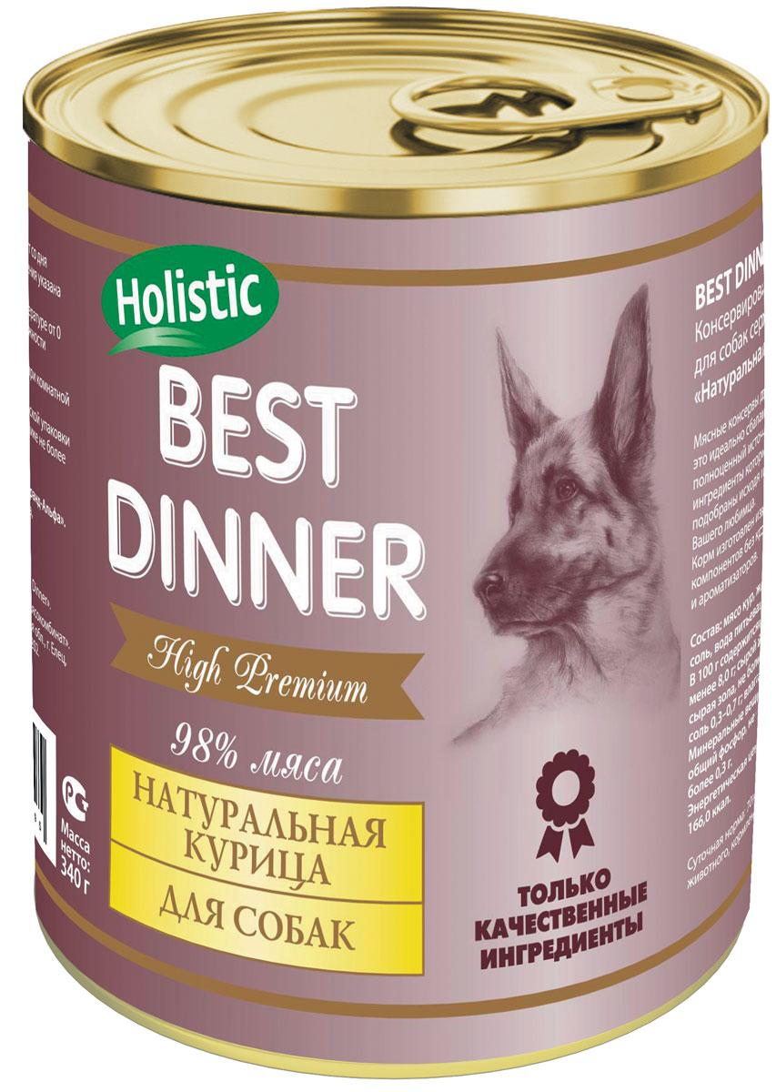 Консервы для собак Best Dinner Премиум, с натуральной курицей, 340 г60168Мясные консервы для собак Best Dinner - это идеально сбалансированный, полноценный источник питания, ингредиенты которого оптимально подобраны исходя из нужд вашего любимца. Корм изготовлен из натуральных компонентов без красителей, консервантов и ароматизаторов.Состав: мясо кур, желирующая добавка, соль, вода питьевая.В 100 г содержится: сырой протеин, не менее 8,0 г; сырой жир, не более 16,0 г; сырая зола, не более 2,0 г; поваренная соль 0,3–0,7 г; влага, не более 82 %.Минеральные вещества в 100 г продукта: общий фосфор, не более 0,4 г; кальций, не более 0,3 г.Энергетическая ценность 100 г продукта: 166,0 ккал.Условия хранения: при температуре от 0 до 25 °C и относительной влажности воздуха не более 75 %.Рекомендуется употреблять при комнатной температуре.После вскрытия потребительской упаковки продукт хранить в холодильнике не более 2 суток.Суточная норма: 70–90 г на 1 кг веса животного, кормление в два приема. Товар сертифицирован.