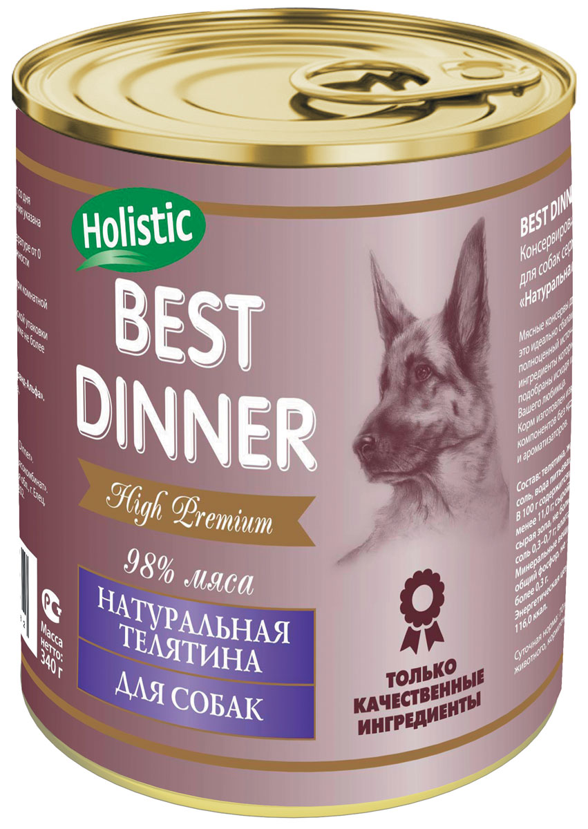 Консервы для собак Best Dinner Премиум, с натуральной телятиной, 340 г0120710Мясные консервы для собак Best Dinner - это идеально сбалансированный, полноценный источник питания, ингредиенты которого оптимально подобраны исходя из нужд вашего любимца. Корм изготовлен из натуральных компонентов без красителей, консервантов и ароматизаторов.Состав: телятина, желирующая добавка, соль, вода питьевая.В 100 г содержится: сырой протеин, не менее 11,0 г; сырой жир, не более 9,0 г; сырая зола, не более 2,0 г; поваренная соль 0,3–0,7 г; влага, не более 82 %.Минеральные вещества в 100 г продукта: общий фосфор, не более 0,4 г; кальций, не более 0,3 г.Энергетическая ценность 100 г продукта: 116,0 ккал.Условия хранения: при температуре от 0 до 25 °C и относительной влажности воздуха не более 75 %. Товар сертифицирован.