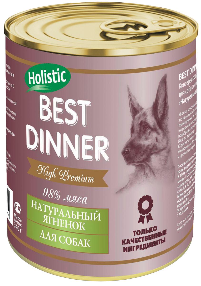 Консервы для собак Best Dinner Премиум, с натуральным ягненком, 340 г0120710Мясные консервы для собак Best Dinner - это идеально сбалансированный, полноценный источник питания, ингредиенты которого оптимально подобраны исходя из нужд вашего любимца. Корм изготовлен из натуральных компонентов без красителей, консервантов и ароматизаторов.Состав: ягненок, желирующая добавка, соль, вода питьевая.В 100 г содержится: сырой протеин, не менее 11,0 г; сырой жир, не более 15,0 г; сырая зола, не более 2,0 г; поваренная соль 0,3–0,7 г; влага, не более 82 %.Минеральные вещества в 100 г продукта: общий фосфор, не более 0,4 г; кальций, не более 0,3 г.Энергетическая ценность 100 г продукта: 179,0 ккал.Условия хранения: при температуре от 0 до 25 °C и относительной влажности воздуха не более 75 %.Рекомендуется употреблять при комнатной температуре.После вскрытия потребительской упаковки продукт хранить в холодильнике не более 2 суток.Суточная норма: 70–90 г на 1 кг веса животного, кормление в два приема. Товар сертифицирован.
