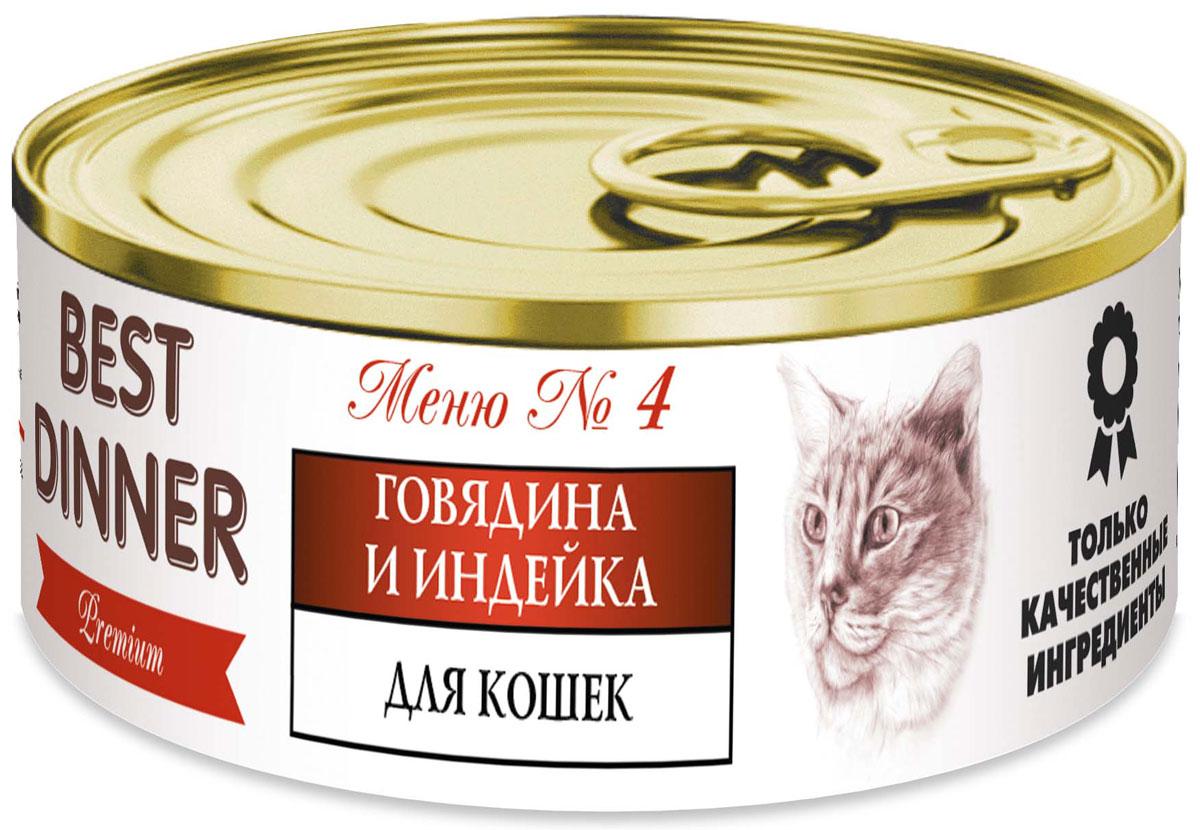 Консервы для кошек Best Dinner Меню №4, с говядиной и индейкой, 100 г0120710Мясные консервы для кошек торговой марки Best Dinner - это продукты наивысшего качества, обладают изысканным вкусом, сбалансированным составом для правильного питания и здоровой жизни кошки. Изготовлены только из натуральных компонентов без искусственных красителей, консервантов и ароматизаторов.Состав: говядина, индейка, субпродукты, желирующая добавка, таурин, растительное масло, злаки, соль, вода.В 100 г содержится: сырой протеин, не менее 10,0 г; сырой жир, не более 10,0 г; сырая зола, не более 2,0 г; поваренная соль, не более 0,3–0,5 г; таурин 0,2 г; влага, не более 80,0 %.Витамины: A, B1, B2, B6, D3, E, бета-каротин, инулин.Минеральные вещества в 100 г продукта: общий фосфор, не более 0,7 г; кальций, не более 0,5 г.Энергетическая ценность 100 г продукта: 130,0 ккал.Условия хранения: при температуре от 0 до 25 °C и относительной влажности воздуха не более 75 %.Рекомендуется употреблять при комнатной температуре.После вскрытия потребительской упаковки продукт хранить в холодильнике не более 2 суток.Суточная норма: 30–50 г на 1 кг веса животного. Товар сертифицирован.