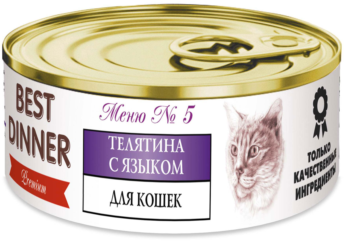 Консервы для кошек Best Dinner Меню №5, с телятиной и языком, 100 г0120710Мясные консервы для кошек торговой марки Best Dinner - это продукты наивысшего качества, обладают изысканным вкусом, сбалансированным составом для правильного питания и здоровой жизни кошки. Изготовлены только из натуральных компонентов без искусственных красителей, консервантов и ароматизаторов. Состав: телятина, язык, субпродукты, желирующая добавка, таурин, растительное масло, злаки, соль, вода. В 100 г содержится: сырой протеин, не менее 11,0 г; сырой жир, не более 9,0 г; сырая зола, не более 2,0 г; поваренная соль, не более 0,3–0,5 г; таурин 0,2 г; влага, не более 80,0 %. Витамины: A, B1, B2, B6, D3, E, бета-каротин, инулин. Минеральные вещества в 100 г продукта: общий фосфор, не более 0,7 г; кальций, не более 0,5 г.Энергетическая ценность 100 г продукта: 125,0 ккал.Условия хранения: при температуре от 0 до 25 °C и относительной влажности воздуха не более 75 %.Рекомендуется употреблять при комнатной температуре.После вскрытия потребительской упаковки продукт хранить в холодильнике не более 2 суток.Суточная норма: 30–50 г на 1 кг веса животного. Товар сертифицирован.