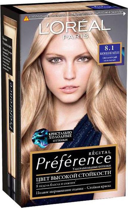 LOreal Paris Стойкая краска для волос Preference, оттенок 8.1, КопенгагенMP59.4DКраска для волос Лореаль Париж Преферанс - премиальное качество окрашивания! Она создана ведущими экспертами лабораторий Лореаль Париж в сотрудничестве с профессиональным колористом Кристофом Робином. В результате исследований был разработан уникальный состав краски, основанный на более объемных красящих пигментах. Стойкая краска способна дольше удерживаться в структуре волос, создавая неповторимый яркий цвет, устойчивый к вымыванию и возникновению тусклости. Комплекс Экстраблеск добавит блеска насыщенному цвету волос. Красивые шелковые волосы с насыщенным цветом на протяжении 8 недель после окрашивания! В состав упаковки входит: флакон гель-краски (60 мл), флакон-аппликатор с проявляющим кремом (60 мл), бальзам Усилитель цвета (54 мл), инструкция, пара перчаток.