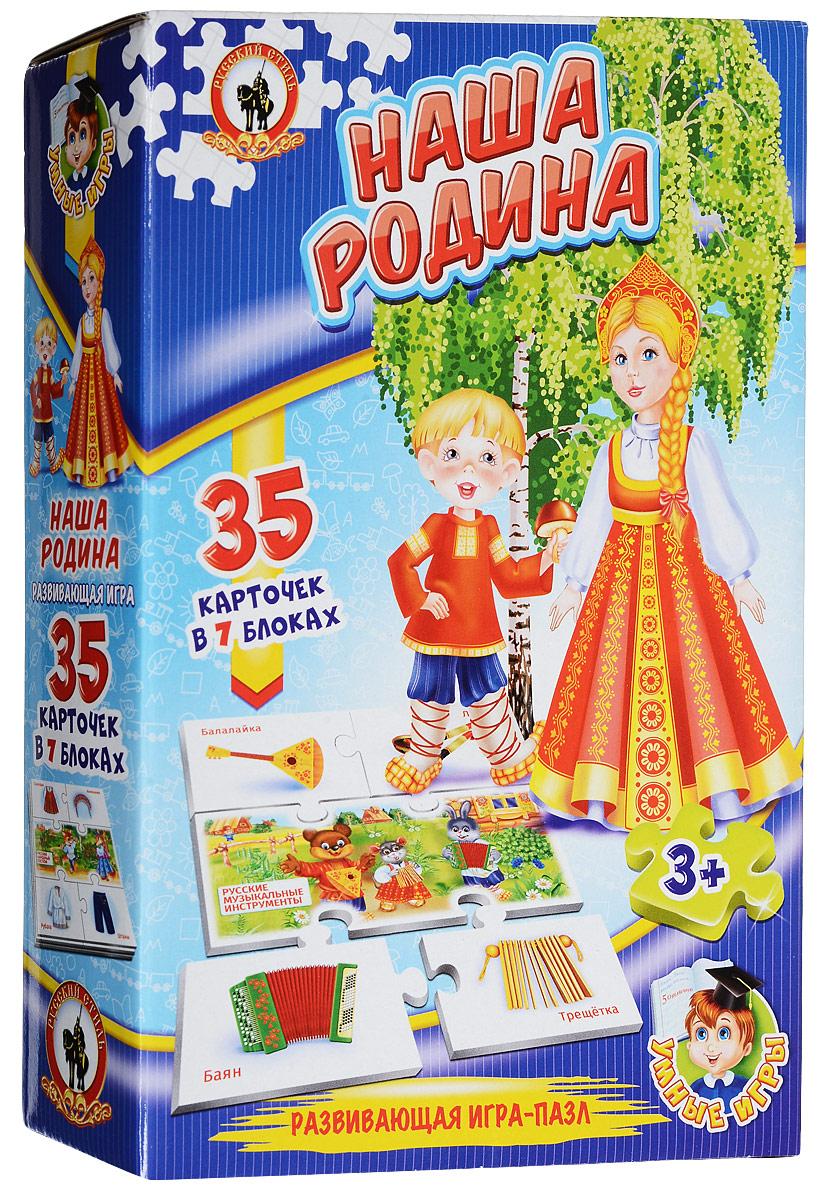 Русский стиль Обучающая игра Умные игры Наша Родина
