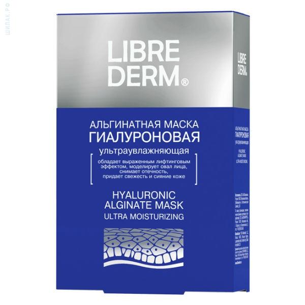 Librederm Гиалуроновая ультраувлажняющая альгинатная маска № 5 по 30 гFS-00897Маска ультраувлажняет, обладает выраженным лифтинговым эффектом, моделирует овал лица, снимает отечность, придает свежесть и сияние коже- альгинаты обладают антибактериальным и противовоспалительным действием, улучшают обмен веществ и усиливают лимфодренаж- высокомолекулярная гиалуроновая кислота способствует удержанию и сохранению влаги в эпидермисе-спирулина – уникальный природный витаминно-минеральный комплекс