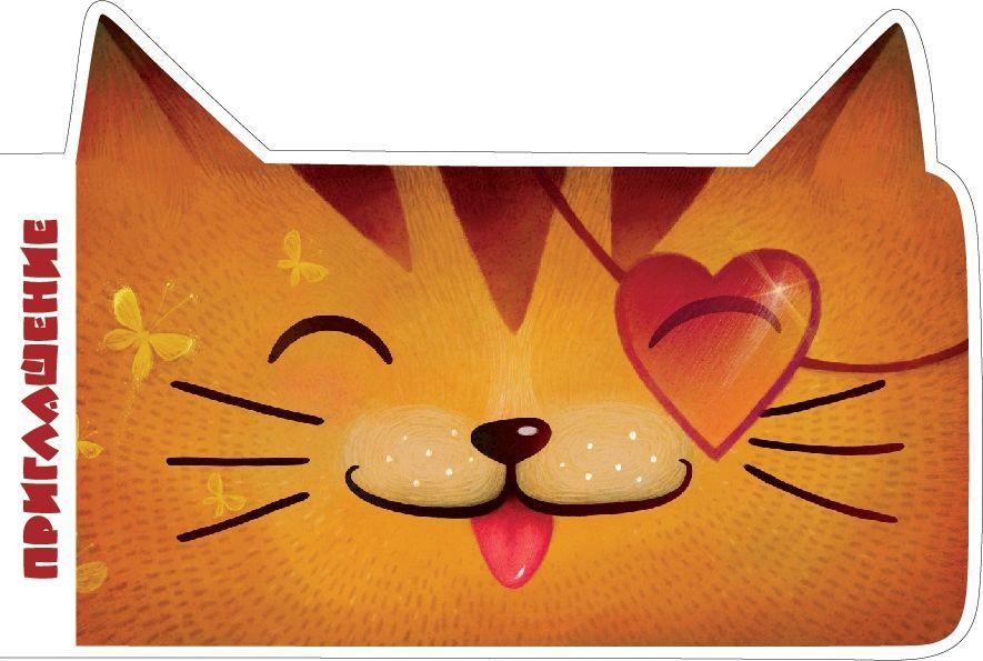 Приглашение Даринчи № 11, набор из 5 штD7/4163NКлассные приглашения, 5 штук в упаковке