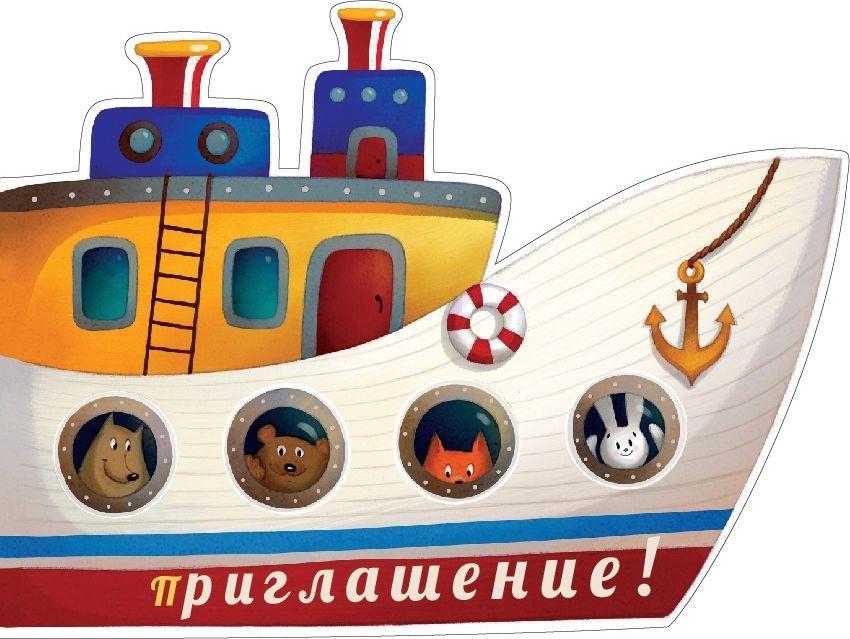 Приглашение Даринчи № 9 Кораблик, набор из 5 шт412817Классные приглашения, 5 штук в упаковке