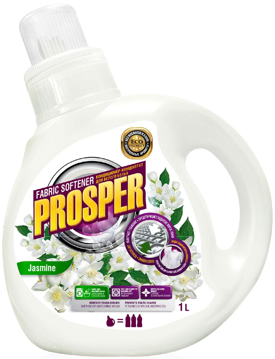 Кондиционер для белого белья PROSPER Жасмин, концентрат, 1 лFS32614Кондиционер для белого белья PROSPER Жасмин имеет формулудвойной ионизации, которая эффективно удаляет загрязнения различного происхождения, в том числе сложные и застарелые пятна;- Не содержит фосфатов и хлора, не вызывает аллергии и раздражения, безопасен для окружающей среды;- Придает тканям мягкость, облегчает глажение, предотвращает усадку и потерю формы изделий;- Быстро растворяется в теплой и холодной воде, легко вымывается, не оставляет разводов;- Содержит натуральные ароматизаторы, придает тканям легкий нежный аромат;- Экономно расходуется благодаря концентрированному составу;- Предназначен для использования в стиральных машинах любого типа и ручной стирки;- Предотвращает образование накипи.