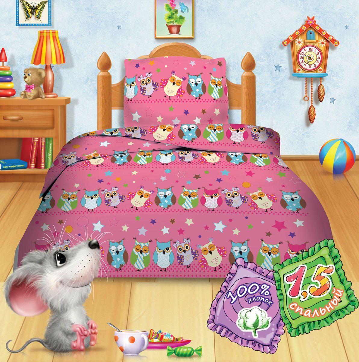 Комплект детского постельного белья Кошки-мышки Совы, 1,5-спальный, наволочки 70х70422719