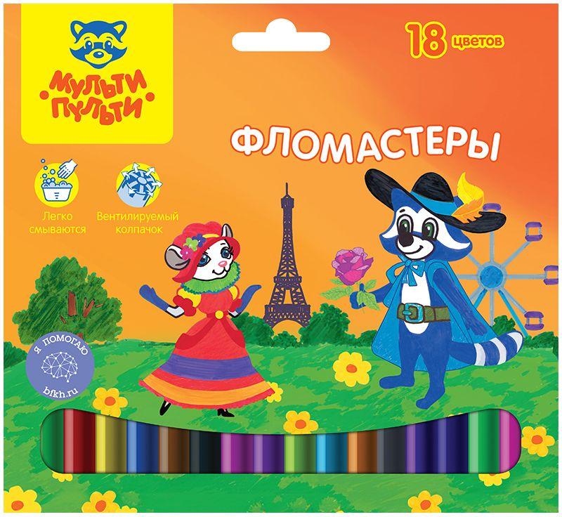 Мульти-Пульти Набор фломастеров 18 цветовWP_10718Фломастеры Мульти-Пульти, предназначенные для художественно-оформительских работ, обязательно порадуют вашего юного художника и помогут создать ему неповторимые и яркие картинки.Рисование фломастерами нравится детям из-за легкости в раскрашивании и яркости цветов, развивает творческие способности и цветовосприятие.