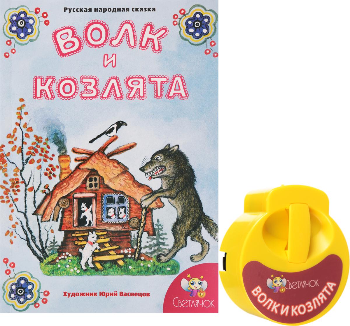 Диафильм Волк и козлята, русская народная сказка