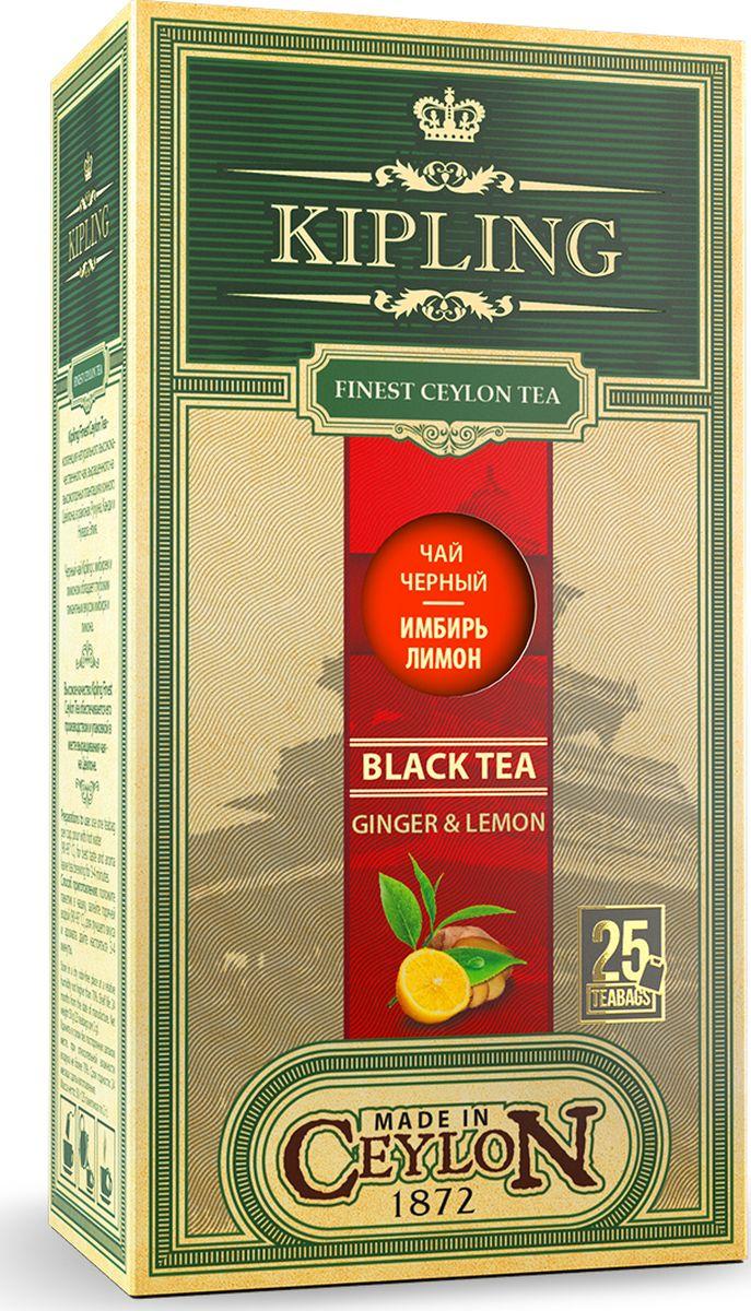 Kipling Ginger Lemon черный чай с имбирем и лимоном в пакетиках, 25 шт101246Обладает глубоким пикантным вкусом имбиря и лимона.